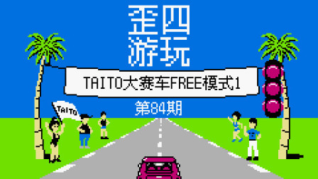 [歪四游玩第84期]FC TAITO大赛车FREE模式1通关录像