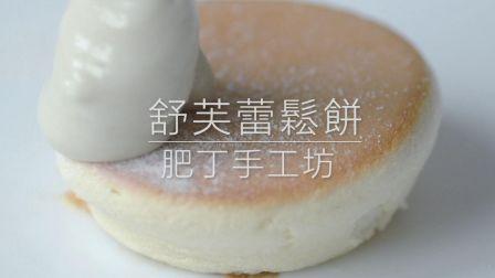 【肥丁手工坊】没有泡打粉 会呼吸的舒芙蕾松饼 湿润不塌的秘密