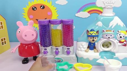 儿童玩具故事:汪汪队刨冰机做甜品,小猪佩奇用水舞珠珠做蛋糕