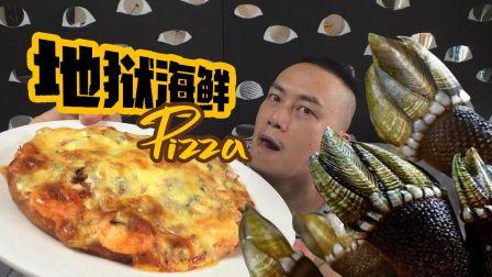 """土豪都嫌贵的""""鹅颈藤壶"""",穷鬼UP主竟用它做了个""""地狱海鲜披萨"""""""