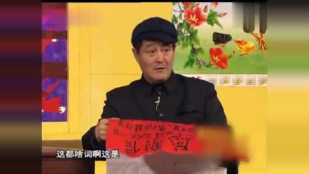 赵本山念语句不通的表扬信,观众直乐