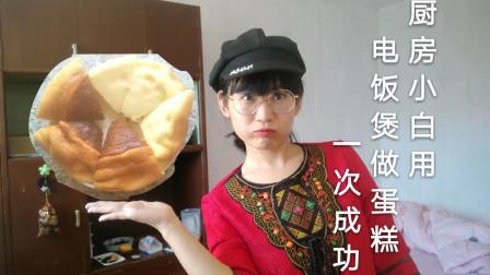 厨房小白陈鱼第一次用电饭煲做蛋糕就成功