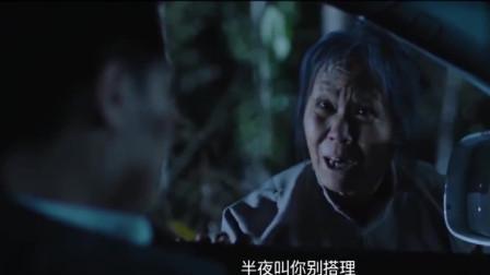 小伙半夜遇到老人要饭,老人警告他,无论前面发生什么也不能下车