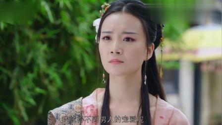 调皮王妃:心机女想跟独孤远走高飞,谁知人家根本不喜欢她,可怜