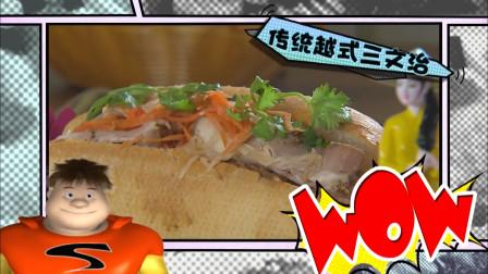 新加坡综艺《超级小吃赞》53越南:传统越式三文治