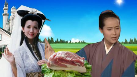 许仙改编《猪肉一斤二十多》吃不起啊,句句大实话