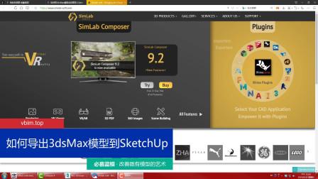 F5/8. 如何导出3dsMax模型到SketchUp