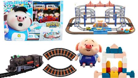 屁屁猪火车轨道乐高积木拼装玩具