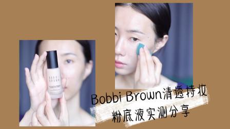 【27视频#】bobbi brown清透持妆粉底液实测分享