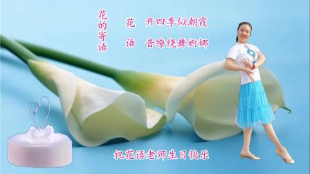 梦幻的羽城堡群合屏祝花语老师生日快乐《余情未了》形体舞