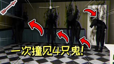 破旧公寓一次撞见四只鬼?薛定谔的恐怖游戏!公寓3906
