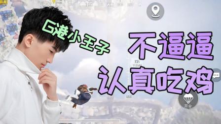 和平精英难言x:不逼逼认真吃鸡!G港小王子称霸之旅!