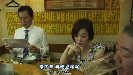 《孤独的美食家》在小酒馆边吃饭,边观察周围的顾客,叔很是欣喜