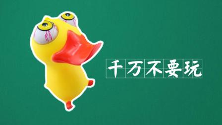 这么恐怖的玩具鸭鸭,你确定是给小朋友玩的吗?