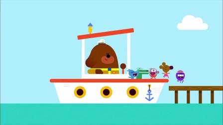 嗨道奇第一季:耶,开小船去找绵羊,小朋友们真聪明