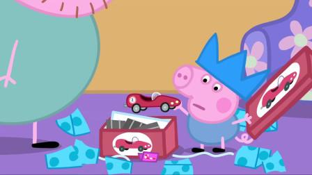 《小猪佩奇全集》哇,是跑车,乔治的圣诞节礼物是跑车