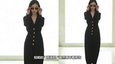 倪妮黑色深V连体裤秀锁骨 又A又飒