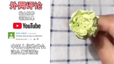 老外看中国:外国网友评论中国人你为什么这么有天赋!