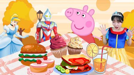 和奥特曼小猪佩奇仙蒂公主一起秋游野餐!西柚姐姐准备什么好吃的