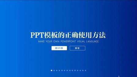 60节课,零基础用PPT增加收入 PPT模板的正确使用方法