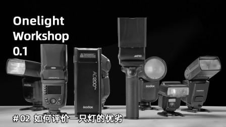 《Onelight Workshop 0.1》02如何评价一只闪光灯