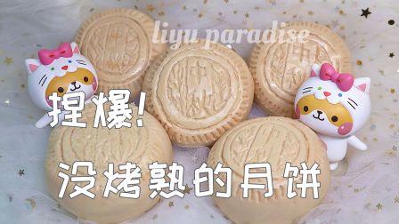 【鲤鱼】捏爆没烤熟的月饼 中秋节快乐呀! 解压粘土球