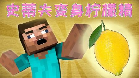 我的世界:史蒂夫变成柠檬精,这么酸的柠檬一口吃十个!柠檬mod