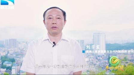 恩施土苗族自治州人民州长刘芳震为城市代言