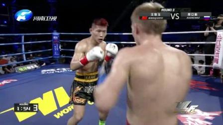 王俊光激战俄罗斯冠军决胜局后手直拳连续爆头强势取胜