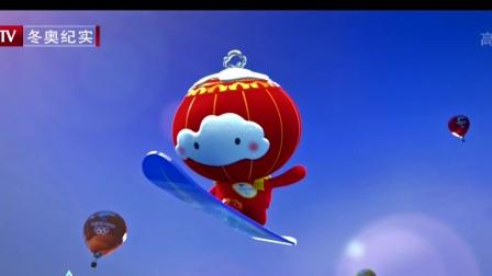 北京2022年冬残奥会吉祥物——雪容融 天天体育 20190918