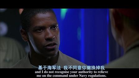 正副艇长意见不合吵架,最后却是正艇长被捕,经典的好莱坞大片