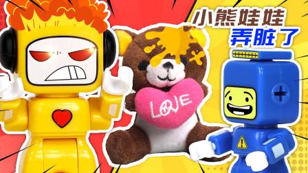 积木动画:洗衣机帮忙给布鲁弄脏的玩具熊洗刷刷