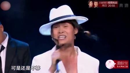 笑傲帮:小沈龙改编迈克杰克逊经典歌曲,演唱《被逼的》太有才!