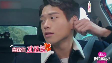 我们相爱吧:李沁大勋车上谈话,大勋突然停车严肃?