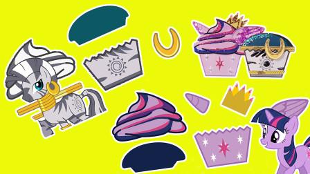 趣味手工剪纸贴纸,为小马宝莉紫悦公主和可拉制作两个小蛋糕