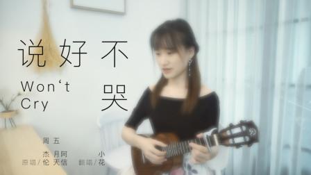 270《说好不哭》周杰伦&阿信合唱新歌!|U弹唱+U谱