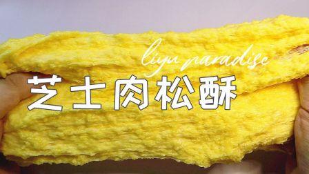 【鲤鱼slime】芝士肉松酥 手感无敌好的雪粉泥!