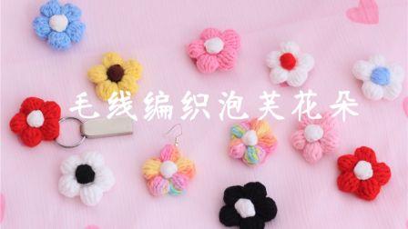 一朵毛线编织的小花朵 小白教程 钩针编织泡芙花耳环胸针装饰 拜托了毛线第68期