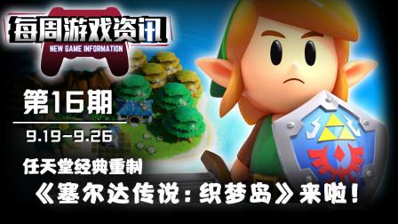 【每周游戏资讯】绿帽还是经典好!《塞尔达传说:织梦岛》上线!