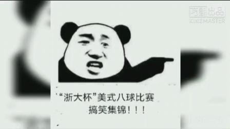 """""""浙大杯""""美式八球比赛搞笑集锦(附爆笑解说)"""