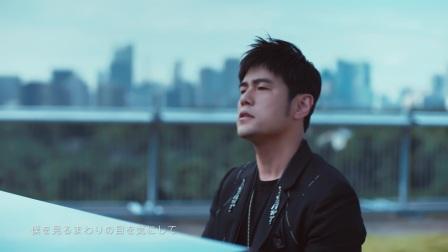Jay Chou「泣かないと约束したから/说好不哭」Music Video