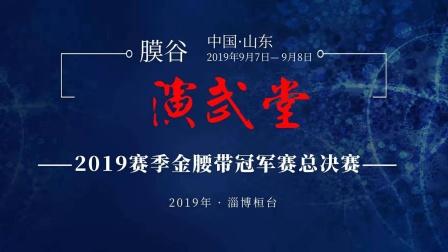 演武堂金腰带冠军赛(2019年9月7-8日)山东桓台二
