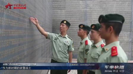 """全军和武警部队开展多种活动纪念""""九•一八""""事变"""