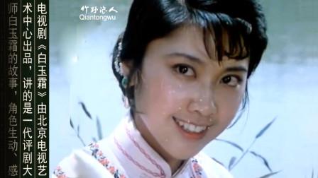 《白玉霜》主题曲:《说不尽人间悲喜事》,李娜演唱