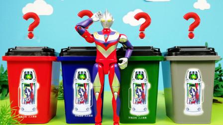 迪迦奥特曼与四个垃圾桶,哪个里面藏着奥特胶囊呢?