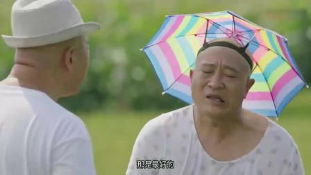 赵四穿着老婆衣服,头上还顶一把五颜六色的伞,刘能以为是亲家母