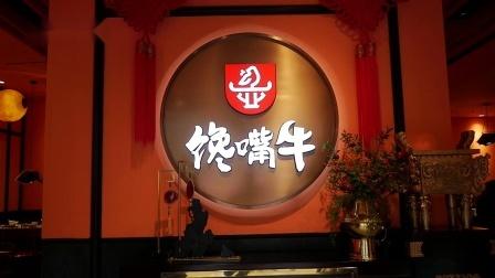 东方船作品《馋嘴牛火锅》宣传片