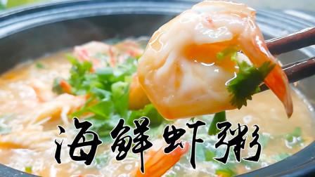 吃不完的白米粥,能这样熬成海鲜虾粥,可以说是宵夜中的经典粥