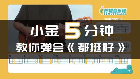 """5分钟快速教学系列「唐汉霄-都挺好」""""中国好声音""""尤克里里快速弹唱教学"""