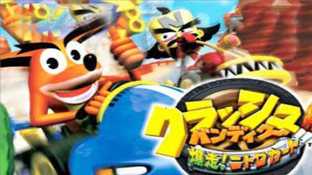 木子小驴解说《GBA古惑狼赛车》经典掌机游戏系列实况试玩